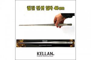 [KELLAN] 수초 일자 핀셋 (48cm)